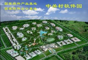 Zhongguancun Software Park