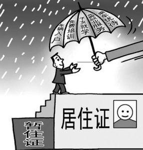 the urban residency umbrella