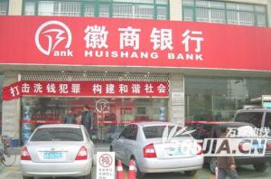a local branch of the banking chain Vanke bought
