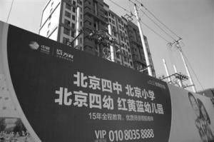 Ad on wall during Changyang Penninsula construction naming Beijing Primary School and Beiing #4 High School as part of a 15 year education plan for residents