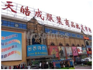 Tianhaocheng,before the signs were removed